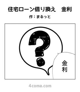 住宅ローン借り換え 金利.jpg